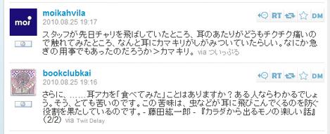 Tweet_kamakiri_4