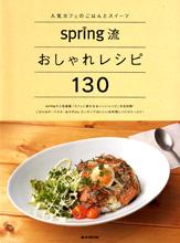 Spring130_2