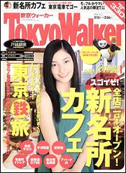 Tokyowalker_2