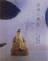 Mukyo_book_2