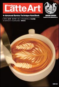 Latteart_book