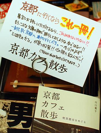 Tsutaya_2