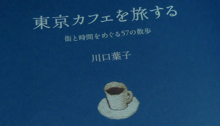 Tokyocafe_02