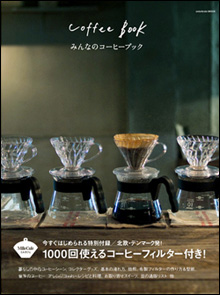 Coffeebook_3