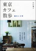 Book_tcafesanpo1